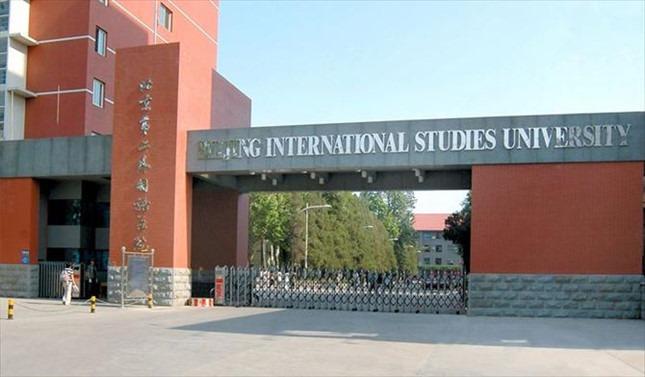 Du học tại Đại học nghiên cứu quốc tế Bắc Kinh